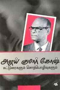 Ajaykumar Kosh Katuraigalum Sorpolivugalum - அஜய்குமார் கோஷ் கட்டுரைகளும் சொற்பொழிவுகளும்