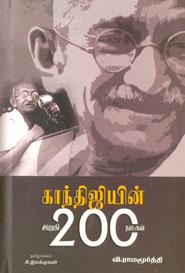 Tamil book Gandhijiyin Irudhi 200 Naatkal