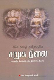 சங்க காலத் தமிழகத்தின் சமூக நிலை (மார்க்சிய நோக்கில் சங்க இலக்கிய ஆய்வு)