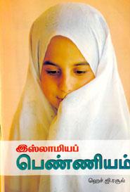 Tamil book இஸ்லாமியப் பெண்ணியம்