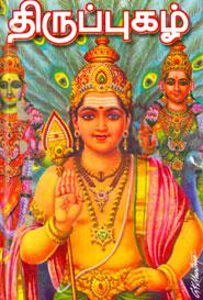 Tamil book திருப்புகழ்