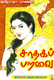 Tamil book சாதகப் பறவை