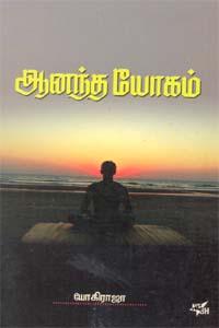 Aananthayogam - ஆனந்தயோகம்