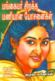 Tamil book மங்கையர் சிறக்க மணியான யோசனைகள்