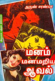Tamil book மனம் மனமறிய ஆவல்