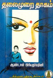 Tamil book தலைமுறை தாகம்