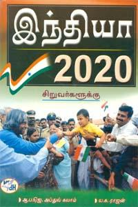 India 2020 - இந்தியா 2020 சிறுவர்களுக்கு
