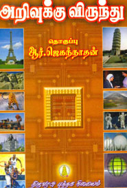 Tamil book அறிவுக்கு விருந்து