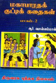 மகாபாரதக் குட்டிக் கதைகள் பாகம் 2