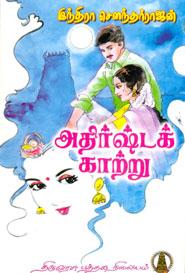 அதிர்ஷ்ட்ட காற்று