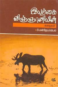 Iyarkai Vignaniyin Kathaigal - இயற்கை விஞ்ஞானியின் கதைகள்