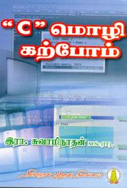 C மொழி கற்போம்