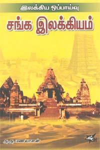 Ilakiya Oppaivu Sanga Ilakkiyam - இலக்கிய ஒப்பாய்வு சங்க இலக்கியம்