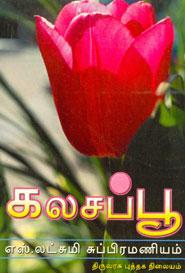 கலசப்பூ