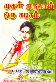 Tamil book முதன் முதலாய் ஒரு கடிதம்