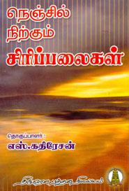 Tamil book நெஞ்சில் நிற்கும் சிரிப்பலைகள்