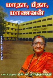 Tamil book மாதா பிதா மாணவன்