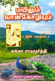 Tamil book மயிலும் வான்கோழியும்