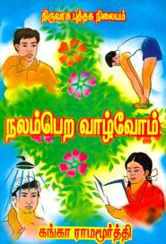 Tamil book நலம் பெற வாழ்வோம்