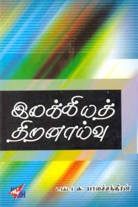 Ilakiya Thiranaaivu - இலக்கியத் திறனாய்வு