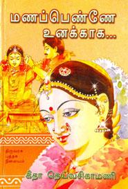 Tamil book மணப்பெண்ணே உனக்காக