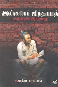Inkulai Jinthabath - இன்குலாப் ஜிந்தாபாத்