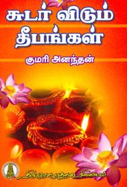 Tamil book சுடர் விடும் தீபங்கள்