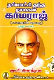 Tamil book நல்லாட்சி தந்த நாயகன் காமராஜ்  முதற் பாகம்