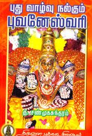 புது வாழ்வு நல்கும் புவனேஸ்வரி