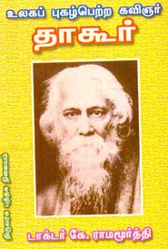 உலகப் புகழ்பெற்ற கவிஞர் தாகூர்