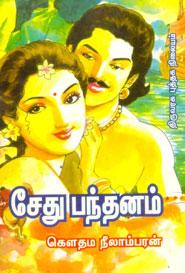 Tamil book சேது பந்தனம்