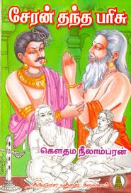 சேரன் தந்த பரிசு (old book rare)