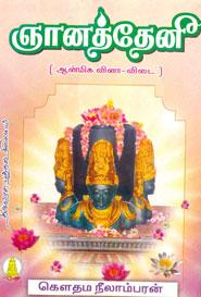 ஞானத்தேனீ ஆன்மிக வினா - விடை