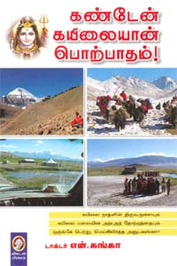 Kanden kayilayaan porpaatham - கண்டேன் கயிலையான் பொற்பாதம்