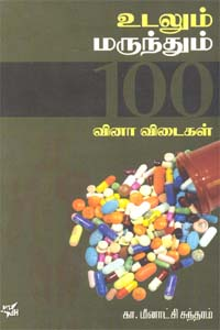 Udalum Marunthum 100 Vina Vidaigal - உடலும் மருந்தும் 100 வினா விடைகள்