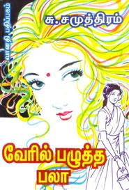 Tamil book வேரில் பழுத்த பலா, ஒருநாள் போதுமா?