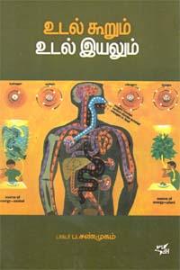 Udal Koorum Udal Iyalum - உடல் கூறும் உடல் இயலும்