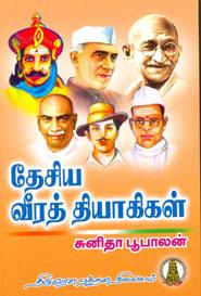 Tamil book தேசிய வீரத் தியாகிகள்