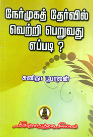 Tamil book நேர்முகத் தேர்வில் வெற்றி பெறுவது எப்படி