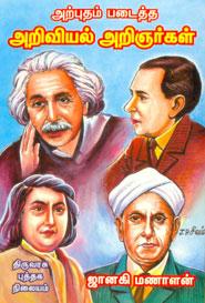 Tamil book அற்புதம் படைத்த அறிவியல் அறிஞர்கள்