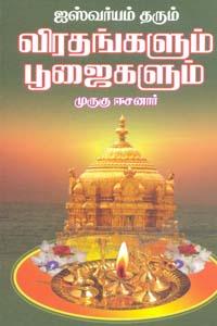 Tamil book ஐஸ்வர்யம் தரும் விரதங்களும் பூஜைகளும்
