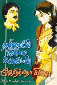 Tamil book தனிமையில் இனிமை கண்டேன்