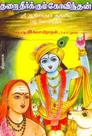 Tamil book குறை தீர்க்கும் கோவிந்தன்