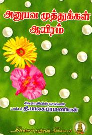 Tamil book அனுபவ முத்துக்கள் ஆயிரம்