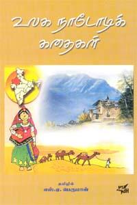 Ulaga Nadodi Kathaigal - உலக நாடோடிக் கதைகள்