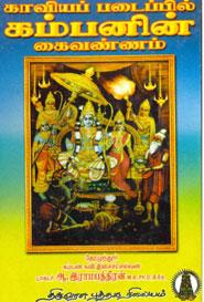 காவியப் படைப்பில் கம்பனின் கைவண்ணம்