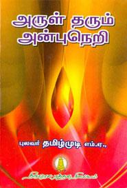 Tamil book அருள் தரும் அன்புநெறி