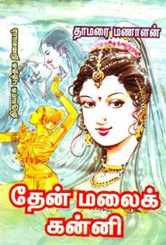 Tamil book தேன் மலைக் கன்னி