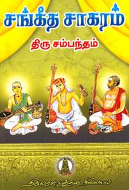 சங்கீத சாகரம்