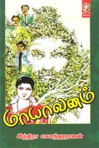 Maayavanam - மாயாவனம்